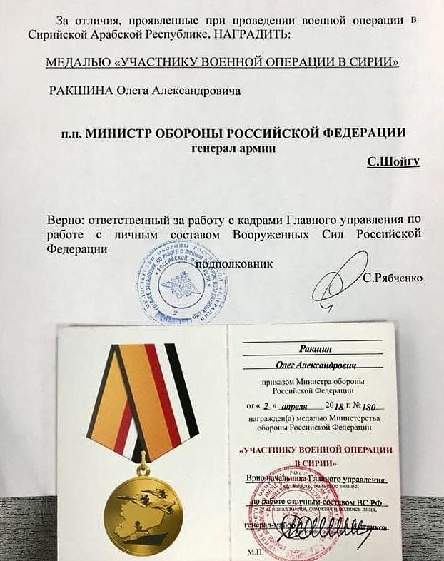 медаль участнику военной операции в Сирии