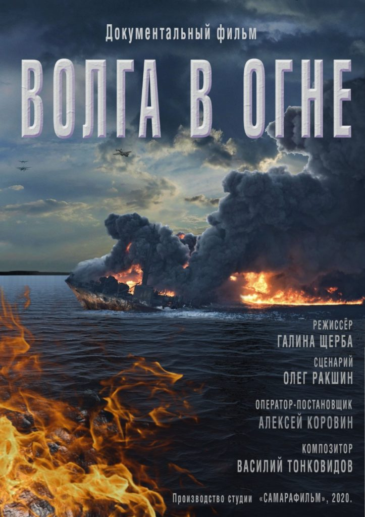 Волга в огне афиша