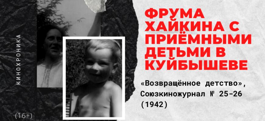 Фрума Хайкина с приёмными детьми в Куйбышеве