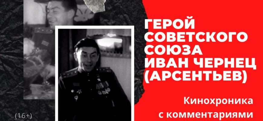 Иван Чернец Арсентьев