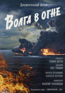 Афиша фильм Волга в огне