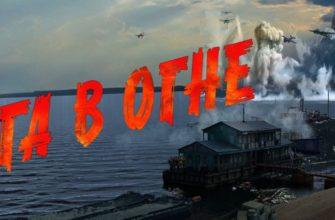 Волга в огне-смотреть онлайн