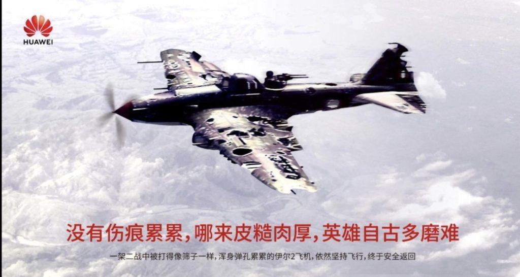 штурмовик ИЛ-2 символ китайской корпорации Huawei