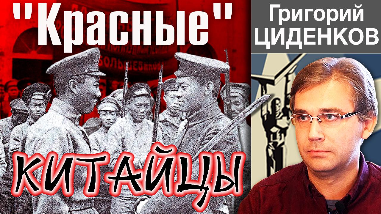 Красные китайцы. Гражданская война в России