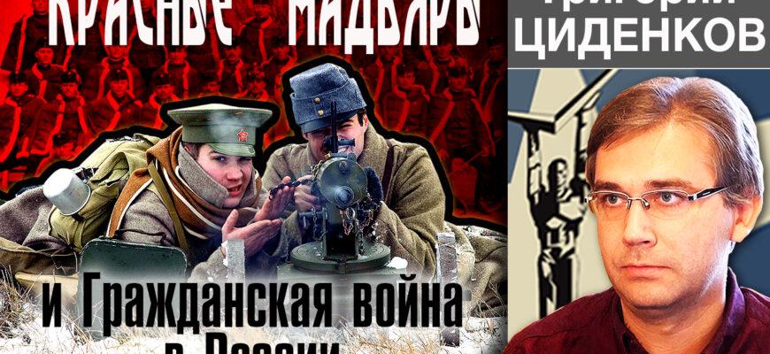 Красные мадьяры Гражданская война в России