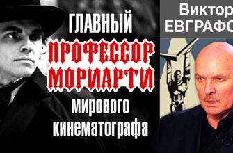 Виктор Евграфов профессор Мориарти