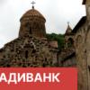 Арцах Нагорный Карабах история
