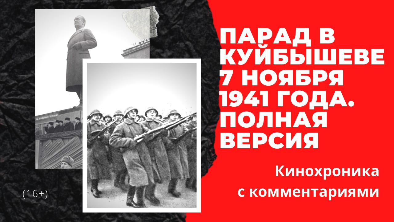 7 ноября 1941 года Парад в Куйбышеве
