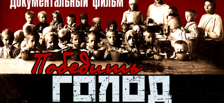 Документальный фильм Победить Голод