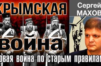 Крымская война. Оружие_технологии