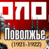 Голод в Поволжье 1921-1922 гг. Причины и анализ