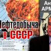 Нефтедобыча в СССР