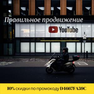 Правильное продвижение в YouTube