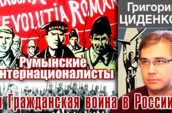 Румынские интернационалисты