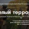 Белый террор. Презентация книги Ильм Ратьковского (1)