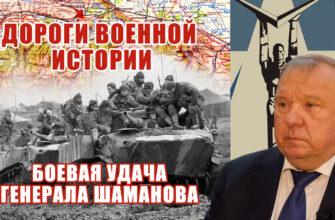 Интервью Владимира Анатольевича Шаманова