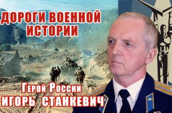 Герой России Игорь Валентинович Станкевич