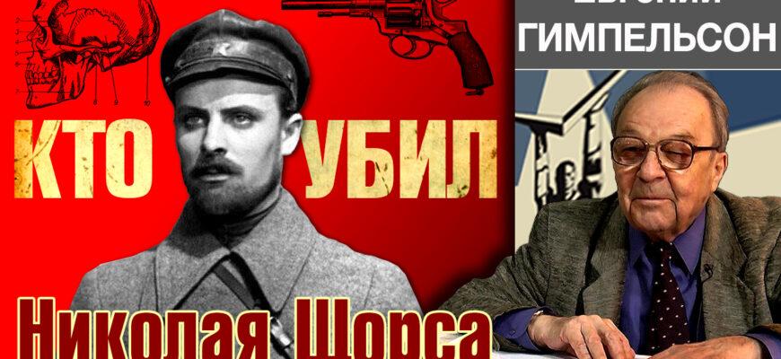 Кто убил Николая Щорса. версия судмедэксперта
