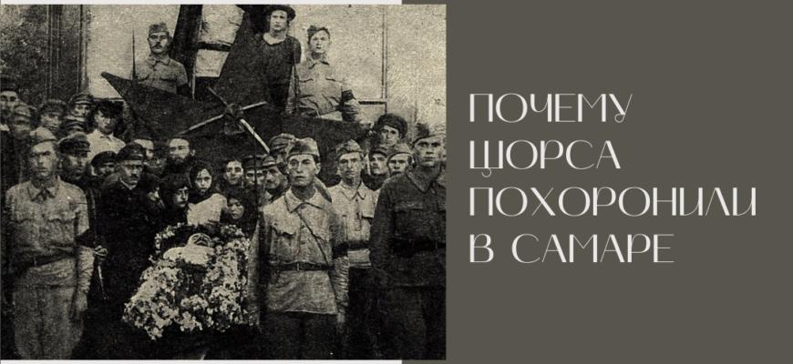 Почему Николая Щорса похоронили в Самаре