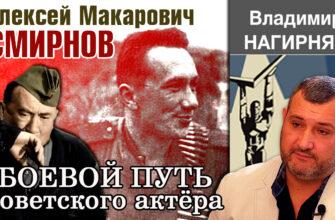 Алексей Макарович Смирнов - великий советский актёр