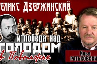 Голод в Поволжье 1921-1922 Дзержинский