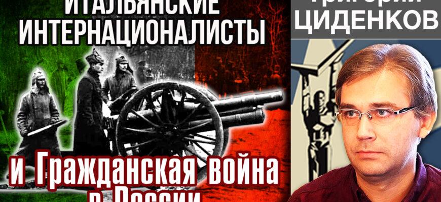 Гражданская война в России и итальянские добровольцы