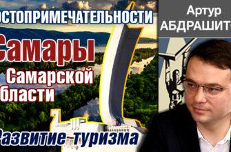 Достопримечательности Самары и Самаской области. Абдрашитов Артур