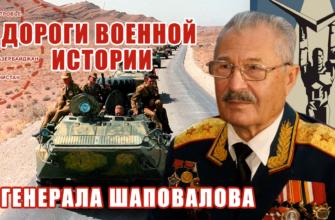 Генерал-лейтенант Анатолий Александрович Шаповалов